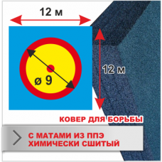 Ковер для борьбы Boyko трехцветный с контактной лентой (велкро) 12х12 маты ППЭ хим.сшитого 4*100*200см