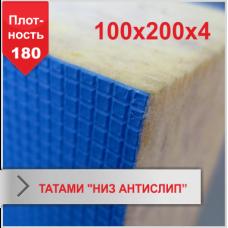 """Мат Татами Boyko """"низ антислип""""4 х 100 х 200 плотность 180"""