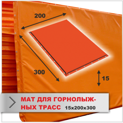 Мат Boyko амортизационный для горнолыжных трасс 15*200*300