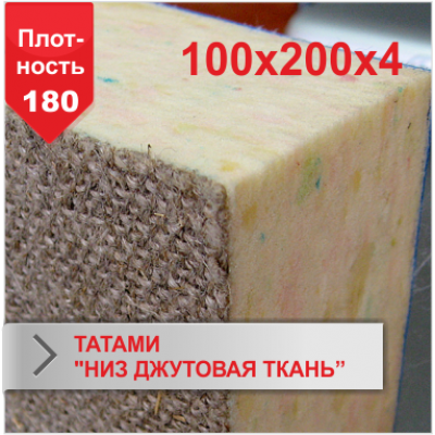 "Мат Татами Boyko ""низ джутовая ткань"" JUDO 4 х 100 х 200 пл.180"