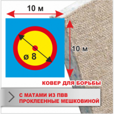 Ковер для борьбы Boyko трехцветный под планку 10х10 маты ПВВ 5*100*200см пл.160