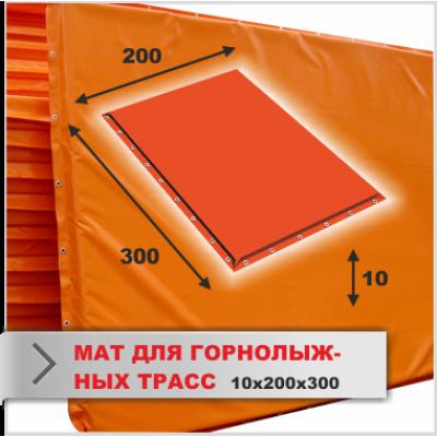 Мат Boyko амортизационный для горнолыжных трасс 10*200*300