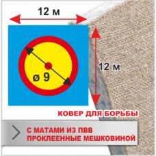 Ковер для борьбы Boyko трехцветный с контактной лентой (велкро) 12х12 маты ПВВ 5*100*200см пл.160