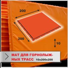 Мат Boyko амортизационный для горнолыжных трасс 10*200*200