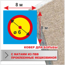Ковер для борьбы Boyko трехцветный под планку 8х8 маты ПВВ 4*100*200см пл.140