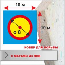 Ковер для борьбы Boyko трехцветный под планку 10х10 маты ПВВ БезМеш 4*100*200см пл.160