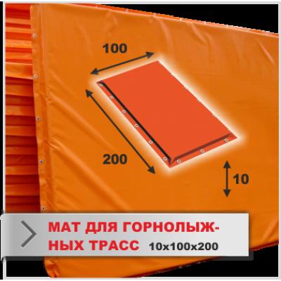Мат Boyko амортизационный для горнолыжных трасс 10*100*200