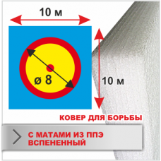 Ковер для борьбы Boyko трехцветный с контактной лентой (велкро) 10х10м маты (4*100*200) ППЭ хим.вспен-го
