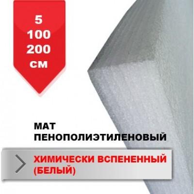 Мат Boyko пенополиэтиленовый (химически вспененый) белый 5*100*200 см