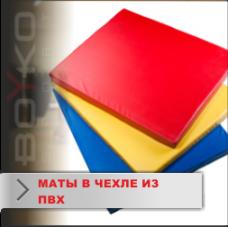 Чехол Boyko из ткани ПВХ под маты р. 10х100х200