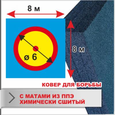 Ковер для борьбы Boyko трехцветный под планку 8х8 маты ППЭ хим.сшитого 4*100*200см
