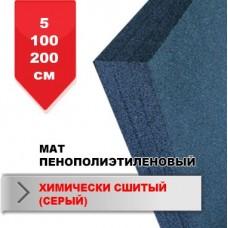 Мат Boyko пенополиэтиленовый (химически сшитый) серый 5*100*200 см