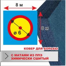 Ковер для борьбы Boyko трехцветный под планку 8х8 маты ППЭ хим.сшитого 5*100*200см