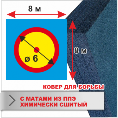 Ковер для борьбы Boyko трехцветный с контактной лентой (велкро) 8х8 маты ППЭ хим.сшитого 5*100*200см