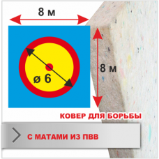 Ковер для борьбы Boyko трехцветный с контактной лентой (велкро) 8х8 маты ПВВ БезМеш 5*100*200см пл.140