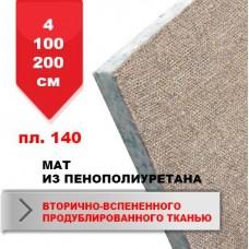Мат Boyko из ПВВ продублированный джутовой тканью 4х100х200 пл.140