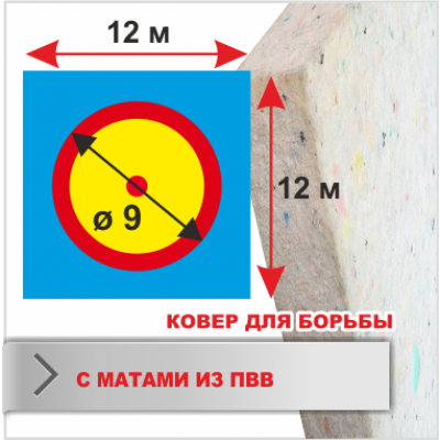 Ковер для борьбы Boyko трехцветный с контактной лентой (велкро) 12х12 маты ПВВ БезМеш 4*100*200см пл.140