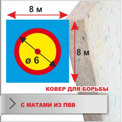 Ковер для борьбы Boyko трехцветный под планку 8х8 маты ПВВ БезМеш 4*100*200см пл.140