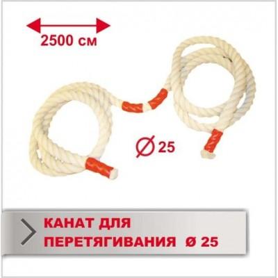 Канат для перетягивания Boyko Х/Б, длина 25 м диаметр 25 мм