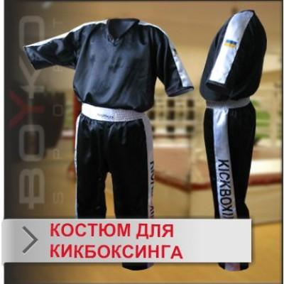Костюм Boyko для кикбоксинга р. 44/176, 44/176, 48/176