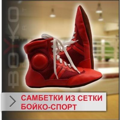 Cамбетки Boyko из сетки и кожи спилок красные(подошва) р.36-41
