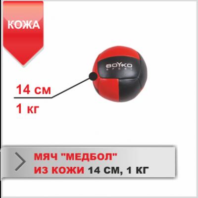 Мяч Boyko «Медбол» кожа 14 см (1 кг)