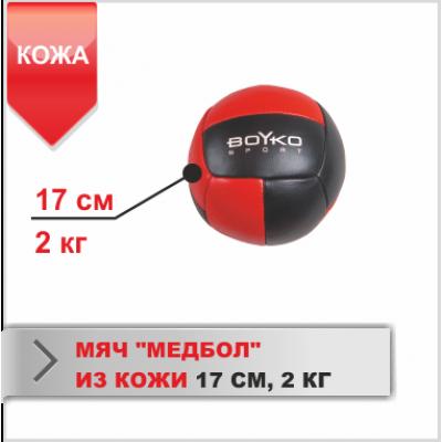 Мяч Boyko «Медбол» кожа 17 см (2 кг)