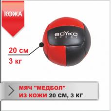 Мяч Boyko «Медбол» кожа 20 см (3 кг)