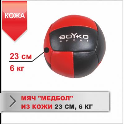 Мяч Boyko «Медбол» кожа 23 см (6 кг)