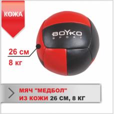 Мяч Boyko «Медбол» кожа 26 см (8 кг)