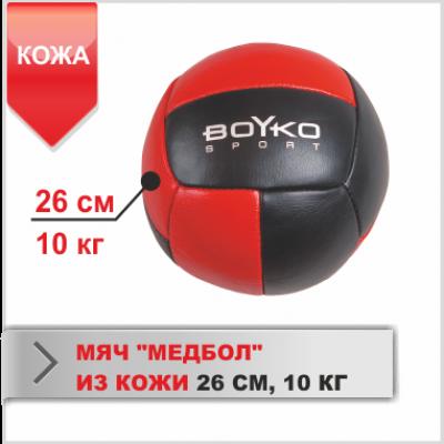 Мяч Boyko «Медбол» кожа 26 см (10 кг)