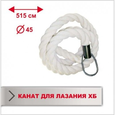 Канат для лазания Boyko Х/Б, длина 5,15 м диаметр 45 мм
