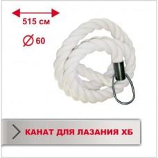 Канат для лазания Boyko Х/Б, длина 5,15 м диаметр 60 мм