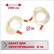 Канат для перетягивания Boyko Х/Б, длина 25 м диаметр 30 мм