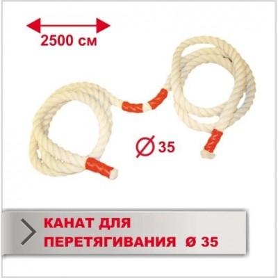 Канат для перетягивания Boyko Х/Б, длина 25 м диаметр 35 мм