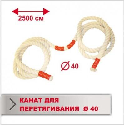 Канат для перетягивания Boyko Х/Б, длина 25 м диаметр 40 мм