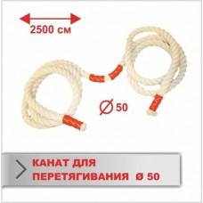 Канат для перетягивания Boyko Х/Б, длина 25 м диаметр 50 мм