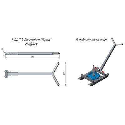 Приставка Ручка Explode KF412.3