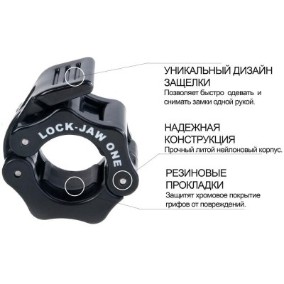 Lock Jaw ONE - Замок кроссфит (пара) 25 мм InterAtletika LJC-ONE